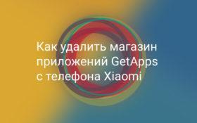 Как удалить магазин приложений GetApps на Xiaomi