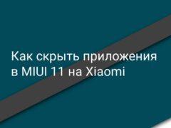 Как скрыть приложение на рабочем столе в MIUI 11 на Xiaomi (Redmi)