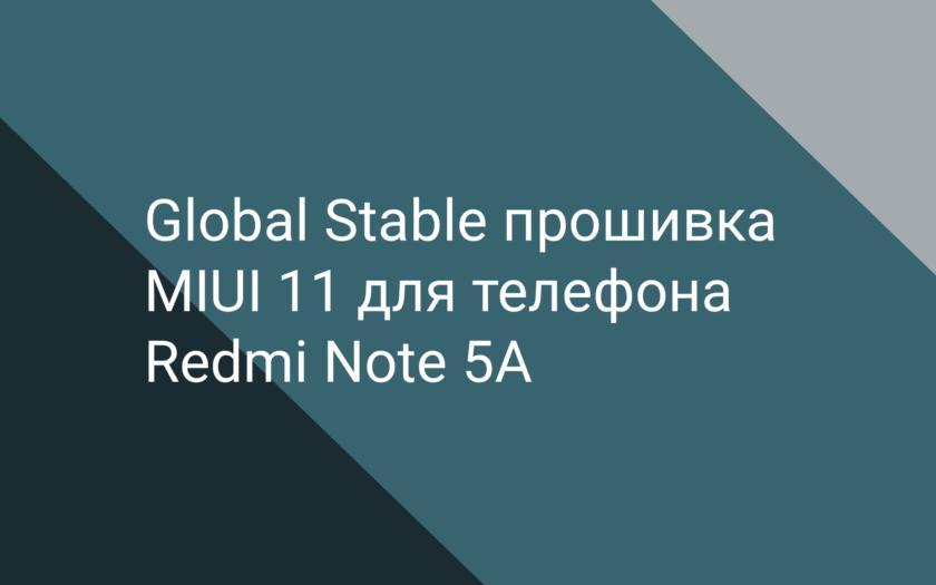 Глобальная стабильная прошивка с MIUI 11 для смартфона Redmi Note 5A