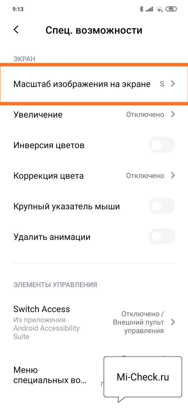 Масштаб изображения на экране на Xiaomi