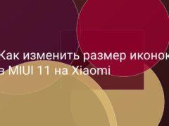 Как изменить размер иконок в MIUI 11 на Xiaomi (Redmi)