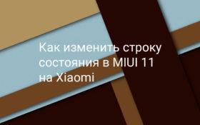 Как изменить строку состояния в MIUI 11 на Xiaomi