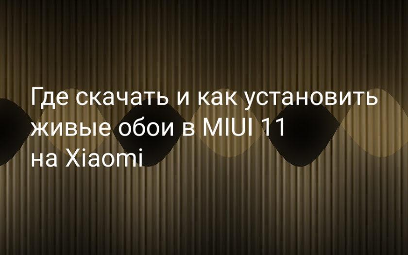 Где скачать и как установить живые обои в MIUI 11 на Xiaomi