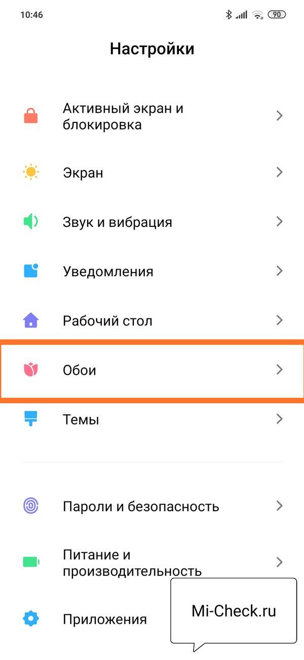 Системное приложение Обои на Xiaomi