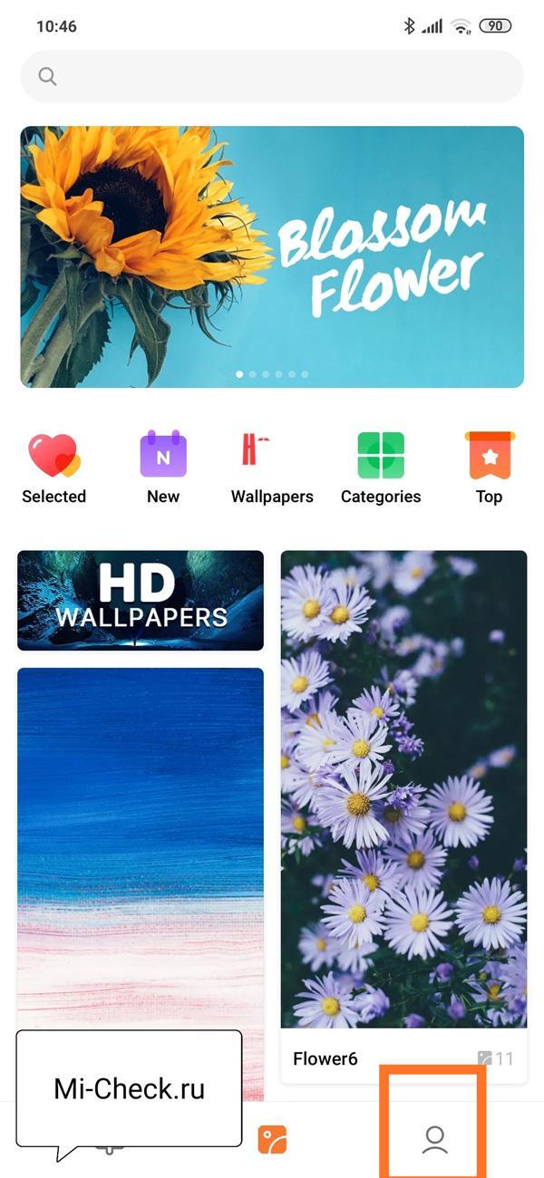 Вход в персонализированный раздел приложения Обои на Xiaomi
