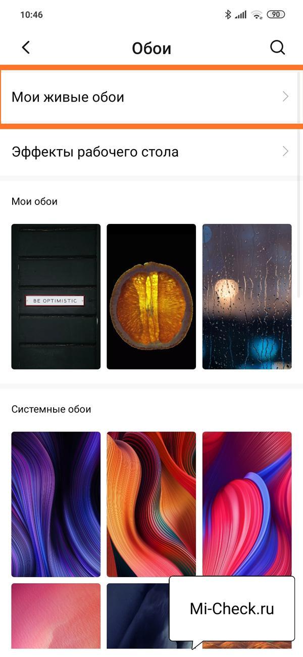 Вход в раздел живых обоев на Xiaomi