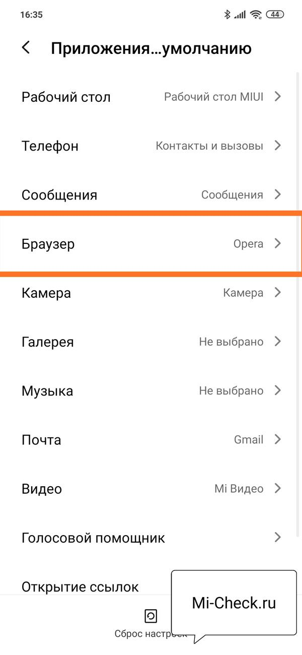 Вход в настройки приложений по умолчанию на Xiaomi