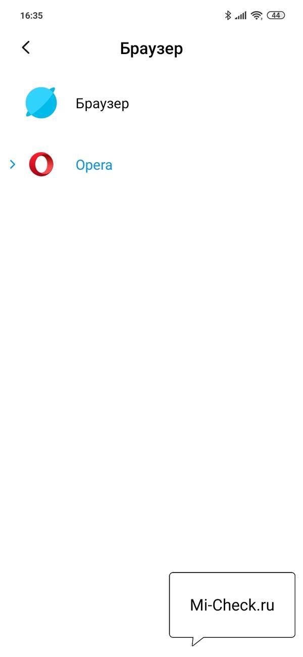 Выбор браузера по умолчанию в MIUI 11 на Xiaomi