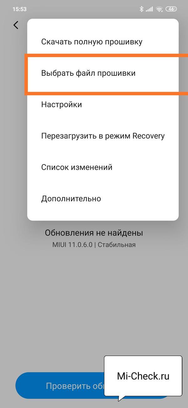 Меню Выбрать Файл Прошивки для обновления MIUI 11