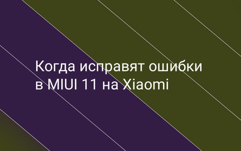 Когда исправят ошибки в MIUI 11 на Xiaomi