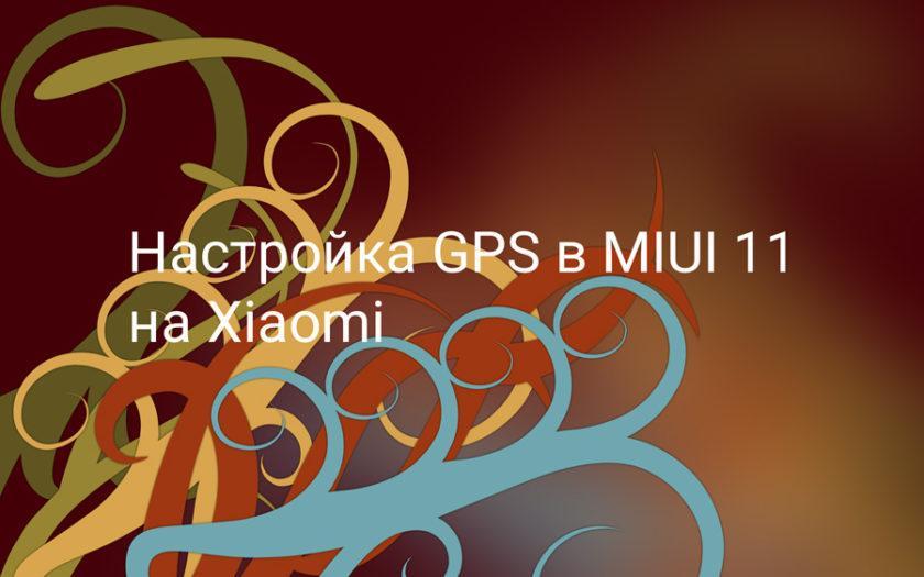 Как настроить GPS в MIUI 11 на Xiaomi