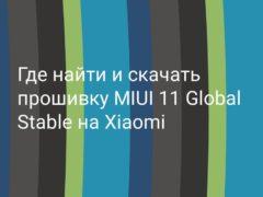 Где найти и скачать прошивку MIUI 11 Global Stable для Xiaomi (Redmi)