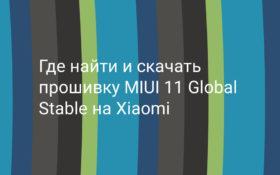Где найти и скачать прошивку MIUI 11 Global Stable для Xiaomi