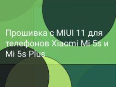 Существует ли прошивка с MIUI 11 для телефонов Xiaomi Mi 5s и Mi 5s Plus