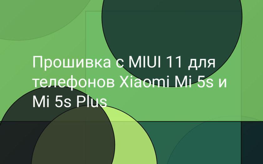 Прошивка с MIUI 11 для телефонов Xiaomi Mi 5s и Mi 5s Plus