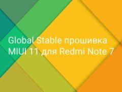 Как найти и установить MIUI 11 на смартфон Redmi Note 7