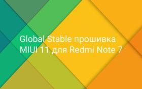 Прошивка MIUI 11 для Redmi Note 7