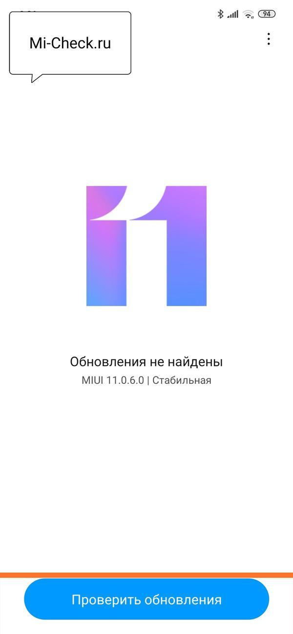 Проверить обновление до новой прошивки на Xiaomi