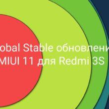 Обновление MIUI 11 для смартфона Redmi 3S