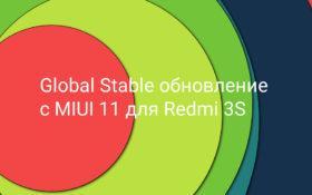 Обновление MIUI 11 для Redmi 3S
