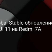 Глобальное обновление прошивки с MIUI 11 для Redmi 7A