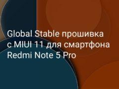 Global Stable прошивка MIUI 11 для смартфона Redmi Note 5 Pro