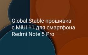 Прошивка с MIUI 11 для Redmi Note 5 Pro