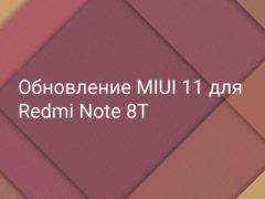 Скачать обновление MIUI 11 для смартфона Xiaomi Redmi Note 8T