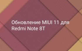 Обновление прошивки с MIUI 11 для телефона Redmi Note 8T