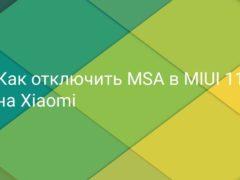 Как отключить сервис MSA в MIUI 11 на Xiaomi (Redmi) для полного отключения рекламы в системных приложениях
