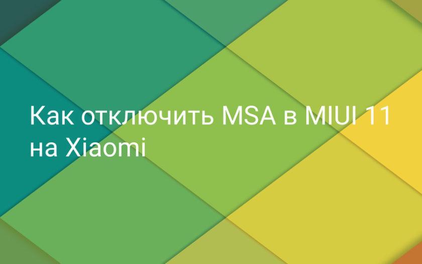 Как отключить MSA в MIUI 11