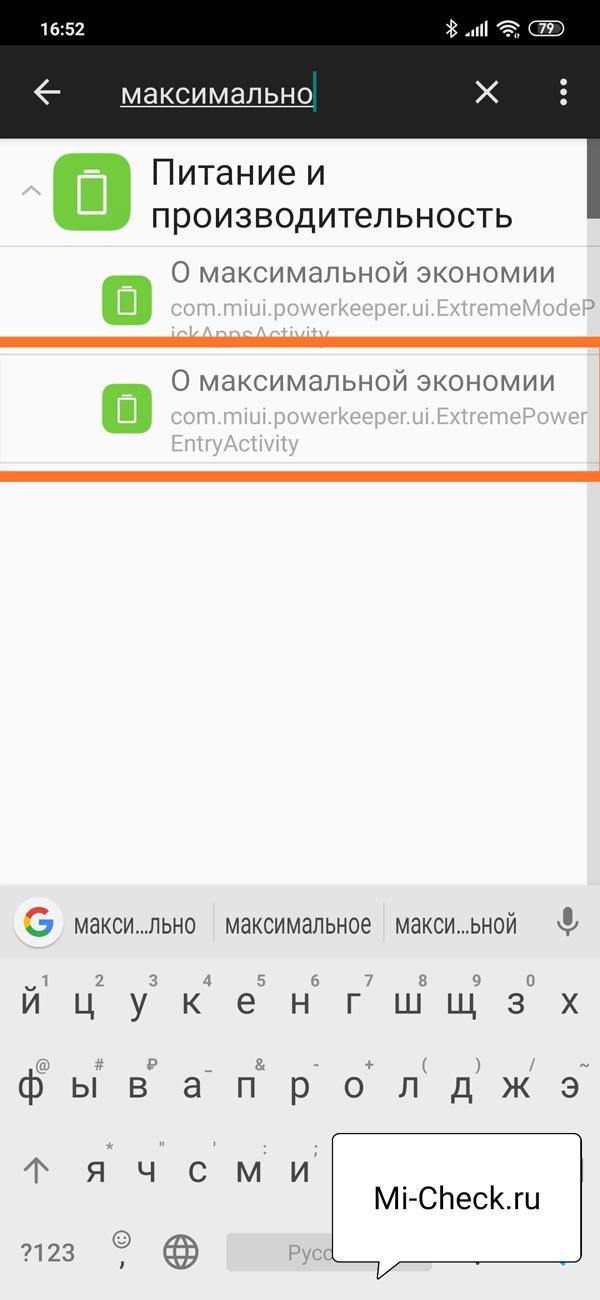 Поиск режима максимальной экономии энергии в приложении Activity Laucher на Xiaomi