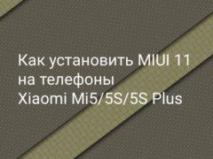 Как установить MIUI 11 на телефон Xiaomi Mi 5/5S/5S Plus?