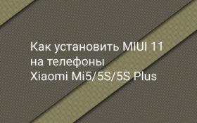 Как установить MIUI 11 на телефоны Xiaomi Mi 5