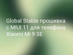 Прошивка Global Stable MIUI 11 для Xiaomi Mi 9 SE