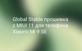 Global Stable прошивка для Xiaomi Mi 9 SE MIUI 11