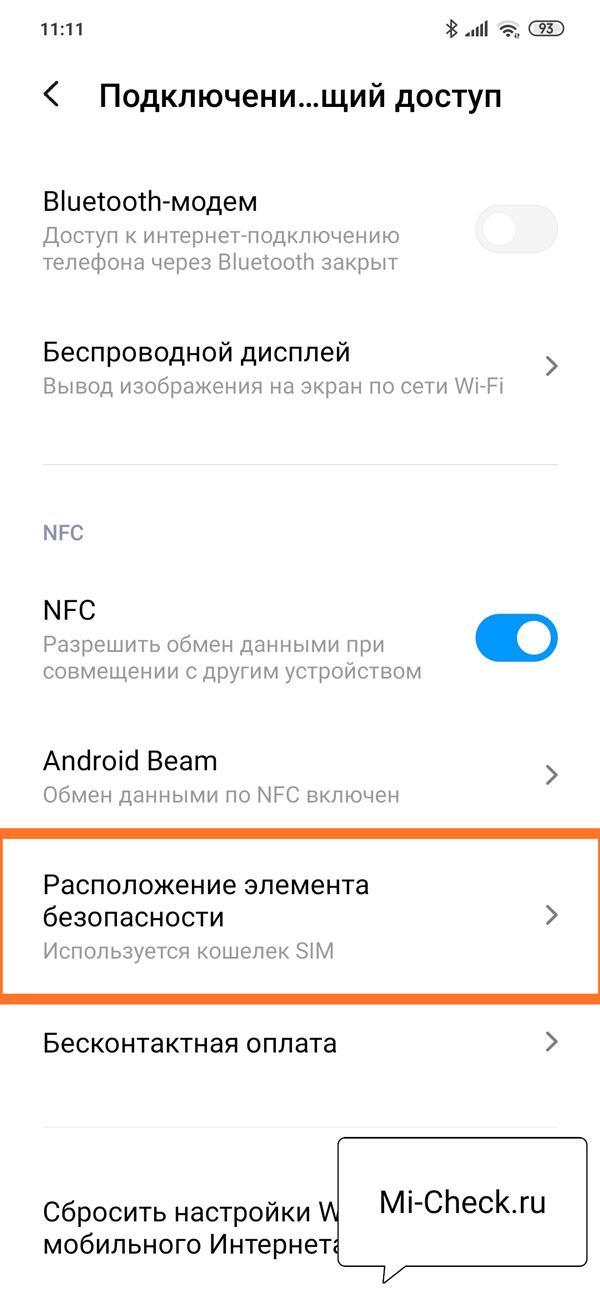 Расположение элемента безопасности для бесконтактных платежей в MIUI 11 на Xiaomi