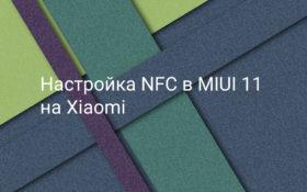 Настройка NFC в MIUI 11 на Xiaomi