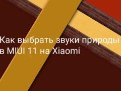 Как скачать или отключить новые звуки природы в MIUI 11 на Xiaomi (Redmi)