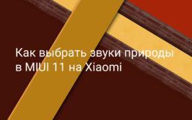 Как выбрать звуки природы в MIUI 11 на Xiaomi