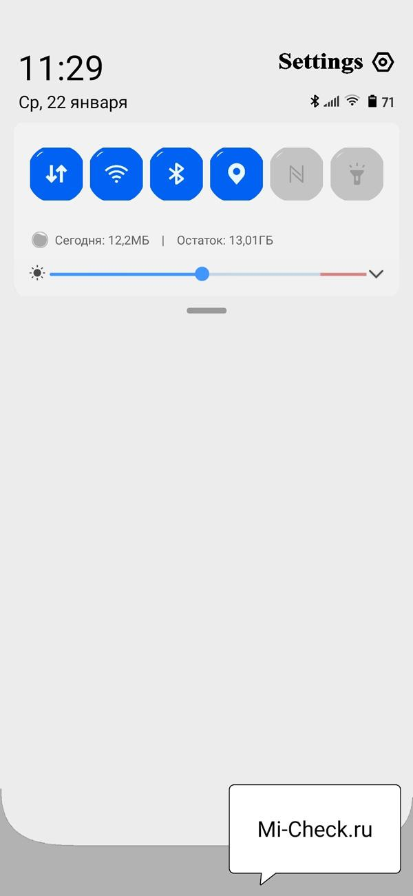 Результат изменения внешнего вида шторки уведомлений в MIUI 11