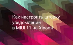 Как настроить шторку уведомлений в MIUI 11