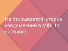 Что делать, если шторка уведомлений не открывается в MIUI 11 на Xiaomi (Redmi)