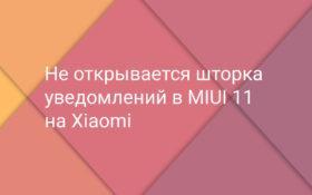 Не открывается шторка уведомлений в MIUI 11 на Xiaomi