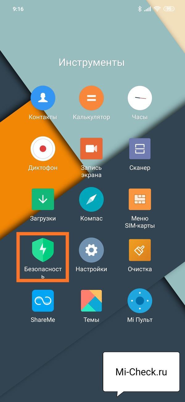 Запуск приложения Безопасность в MIUI 11