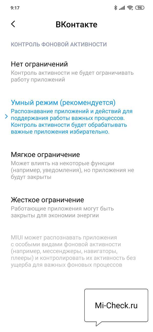 Выбор режима контроля фоновой активности вконтакте в MIUI 11