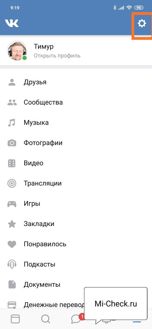 Вход в настройки приложения вконтакте в MIUI 11