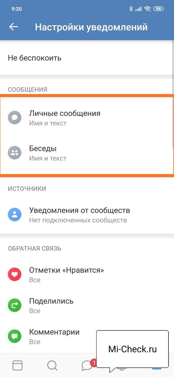 Настройка уведомлений личных сообщений в вк в MIUI 11