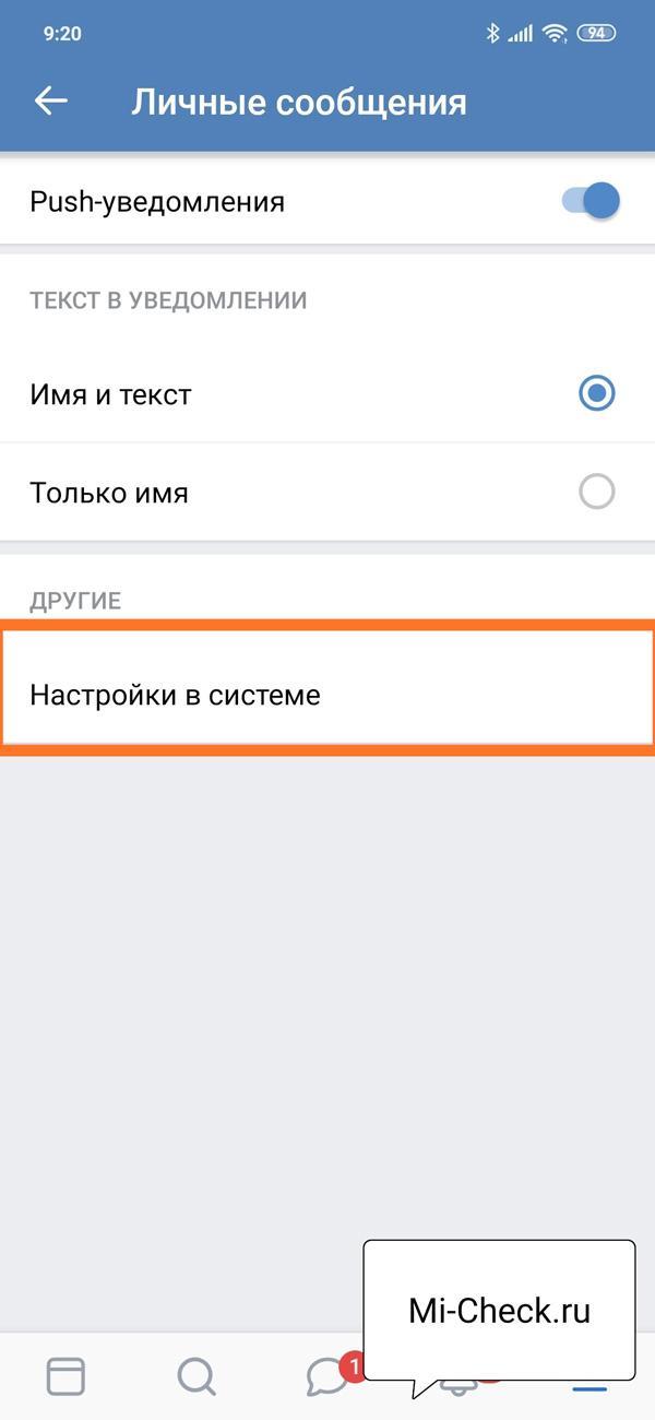 Настройка уведомлений в системе вк в MIUI 11