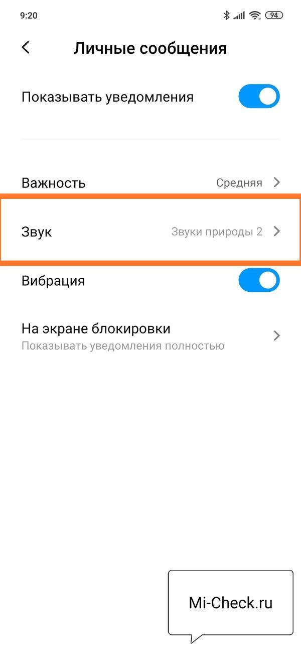 Выбор настроек звучания уведомлений вк в MIUI 11